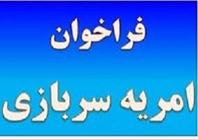 فراخوان امریه سربازی در وزارت نیرو