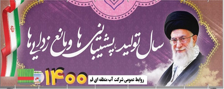 شعار سال1400