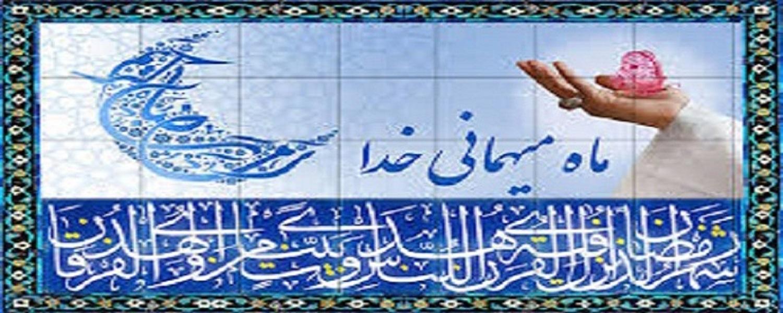 حلول ماه مبارک رمضان  بر تمامی مسلمانان جهان مبارک باد